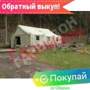 Палатка армейская брезентовая УЗ-68