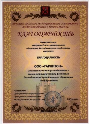 Муниципалитет Фили-Давыдково в городе Москве