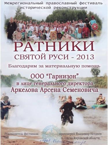 Фестиваль «РАТНИКИ Святой Руси - 2013»