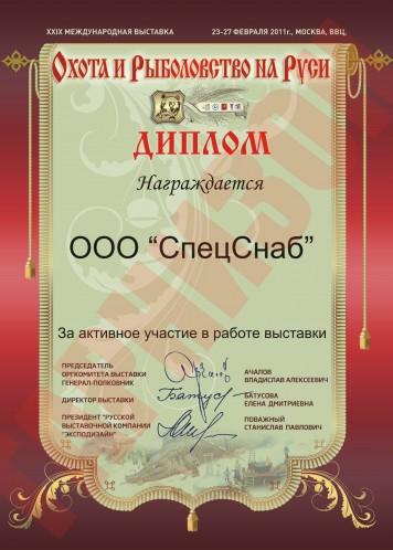 Выставка «Охота и Рыболовство на Руси» (февраль 2011 г.)