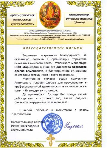 Свято-успенская православная женская обитель
