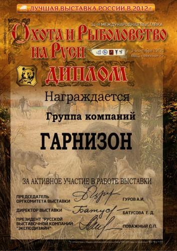 Выставка «Охота и Рыболовство на Руси» (октябрь 2013 г.)