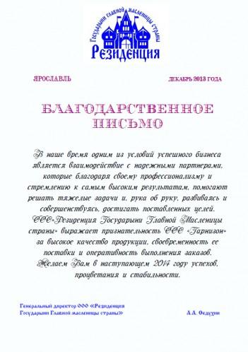 ООО «Резиденция Государыни Главной масленицы страны»