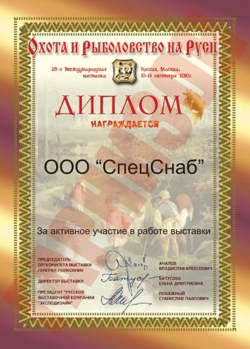 Выставка «Охота и Рыболовство на Руси» (сентябрь 2010 г.)