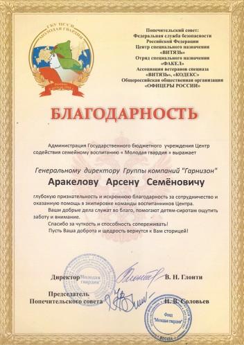 Центр содействия семейному воспитанию «Молодая гвардия»