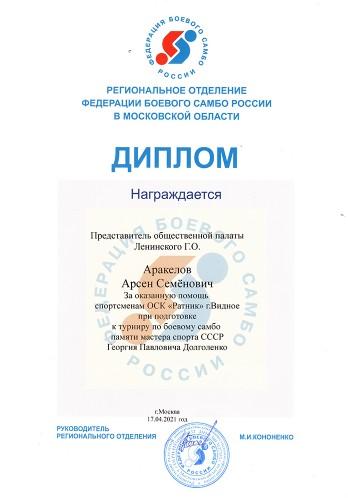 Федерация боевого самбо России в Московской области