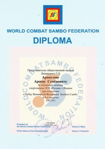 World combat sambo federation